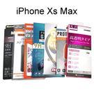 鋼化玻璃保護貼 iPhone Xs Max (6.5吋)