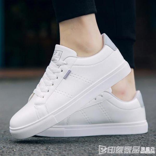 男鞋透氣小白鞋男韓版潮流休閒鞋白色板鞋男百搭潮鞋夏季學生鞋子 印象家品