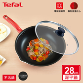 Tefal法國特福 美食家系列28CM萬用型不沾深平底鍋(電磁爐適用)+玻璃蓋 SE-G1358695+SE-FP0028301