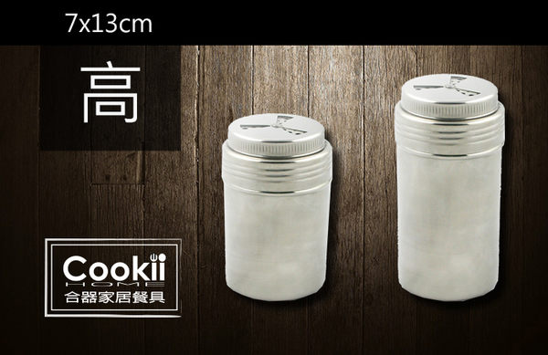 【Cookii Home.合器】專業料理餐廳廚房萬能ST胡椒罐.20Ci0258【萬能ST胡椒罐】高7x13cm