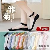 7雙 小雛菊襪子女短襪淺口棉薄款花朵蕾絲襪水晶襪潮【毒家貨源】