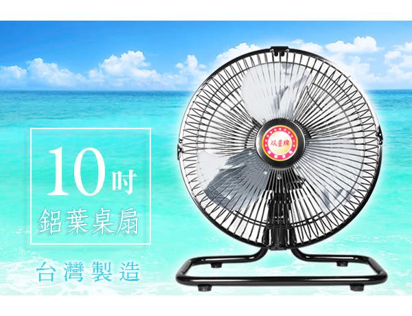 【現貨】雙星牌 10吋強力桌扇 HY-1002桌上型電風扇 鋁葉 工業電扇