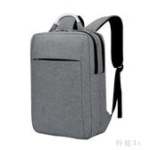 商務休閒工作筆電包業務雙肩包培訓機後書包辦公外出公文包公事包JA9375『科炫3C』