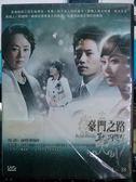 挖寶 片703 140  DVD 韓劇~豪門之路皇室家族全18 集6 碟雙語~廉晶雅
