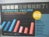 【書寶二手書T1/財經企管_YFM】財務報表這樣看就對了!_John A.Tracy