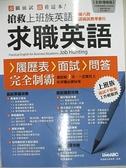 【書寶二手書T8/語言學習_J7L】搶救上班族:求職英語(全新增修版)_編輯部