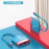 switch便攜底座ns任天堂多功能主機拓展塢typec電視擴展視頻轉換器HDMI高清