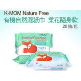 韓國 K MOM 有機自然幼兒濕紙巾(柔花隨身款)20張【小三美日】圖案隨機出貨