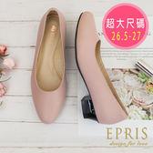 現貨 圓頭低跟娃娃鞋推薦 全真皮舒適好穿跟鞋 大尺碼婚鞋 版型偏大 26.5-27 EPRIS艾佩絲-桃粉色