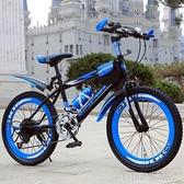 變速山地自行車成人男越野學生成年女24寸小型輕便賽車大學生單車 【優樂美】YDL