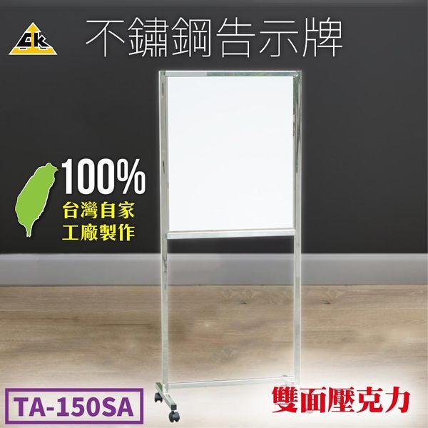 不鏽鋼告示牌(雙面壓克力)TA-150SA  活動招牌 壓克力架 標示牌 告示牌 看板 立架 招牌