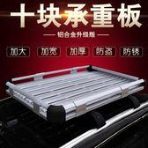 瑞虎3 5 7行李框筐車頂框行李架通用風行S500 SX6汽車旅行框汽車  NMS 小明同學