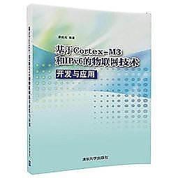 簡體書-十日到貨 R3Y【基於Cortex-M3 和IPv6的物聯網技術開發與應用】 9787302472179 清華大學出