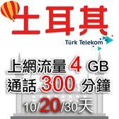土耳其 通話/上網 4GB流量 20日 土耳其網卡/土耳其網路卡/網路吃到飽/伊斯坦堡上網