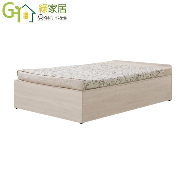 【綠家居】千里達 現代3.5尺單人可掀式床底(不含床墊)