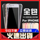 [24H 現貨快出] 蘋果 i5/5s/se/6/6s/7/8 plus ix 360度 前後全包 保護套 透明 超薄 手機殼