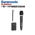 黑熊館 Saramonic SR-WM4CA 一對一 VHF無線麥克風系統 高頻傳輸 採訪 直播 製片