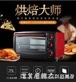 榮事達/RoyalstarRK-25AZH多功能電烤箱家用烘焙面包蛋糕大容量 220vNMS漾美眉韓衣