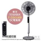 日本代購 2019新款 TOSHIBA 東芝 F-DSX1000 直立 DC 電風扇 DC扇 10枚扇葉 24段風量