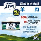 【毛麻吉寵物舖】ZiwiPeak巔峰 93%鮮肉無穀貓主食罐-羊肉-85g 貓罐頭