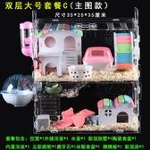 倉鼠籠子 超大別墅亞克力金絲熊透明雙層倉鼠窩寵物用品基礎籠XW 快速出貨