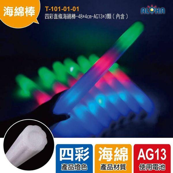 四彩直條海綿棒-48x4cm-AG13x3顆(內含) (T-101-01-01)