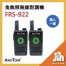 FRS-922免執照 無線 對講機 (1...