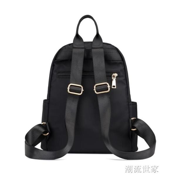 雙肩包女2020新款韓版潮牛津布小背包女士尼龍百搭時尚帆布書包包『潮流世家』