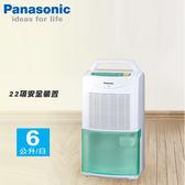 【新上市】Panasonic 國際牌 6公升 除濕機 F-Y12ES (F-Y105SW後新機種)