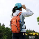 雙肩包女20l戶外運動裝備多功能旅行登山包男徒步騎行戰術小背包YYJ     原本良品
