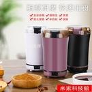 研磨機 多功能電動麿粉機五谷雜糧打粉機研麿咖啡豆機小型中藥碎粉器 米家