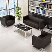 辦公沙發茶幾組合簡約現代辦公傢俱會客商務4S店接待辦公室沙發『夢娜麗莎精品館』YXS