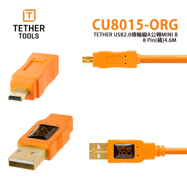 【EC數位】Tether Tools CU8015-ORG USB2.0傳輸線A公轉 MINI B 8 Pin (橘)