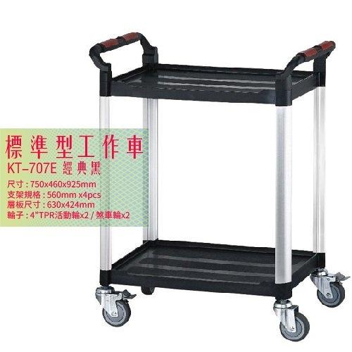 KT-707E《標準型工作車》黑 工作車 手推車 工具車 餐車 置物車 收納車