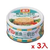 遠洋牌鮪魚三明治110Gx3罐【愛買】