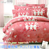鋪棉床包 100%精梳棉 全舖棉床包兩用被三件組 單人3.5*6.2尺 Best寢飾 8825-2