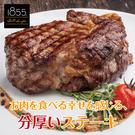 【超值免運】美國1855黑安格斯熟成霜降牛排~超厚切2片組(300公克/1片)