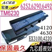 ACER 電池(九芯超長效)-宏碁 電池 EXTENSA 3100,4420,4620,BTP-AS3620,MS2180,MS2181,BTP-B2J1