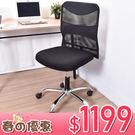 凱堡 透氣鋼網皮革鐵腳辦公椅 電腦椅 職...