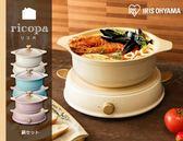 (加送20吋平底鍋)台灣公司貨/日本Iris Ohyama ricopa IH料理電磁爐+鍋子