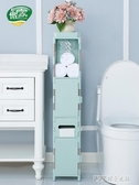 廁所收納櫃夾縫櫃衛生間20cm落地抽屜式置物架家用塑膠浴室超窄櫃ATF 探索先鋒