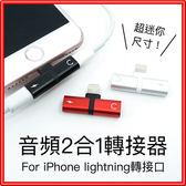 【同步聽歌+充電】iPhone 音頻2合1轉接器【H47】Lightning接口 玩遊戲不卡手 迷你便攜