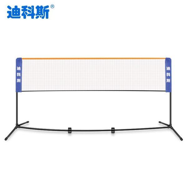 迪科斯簡易折疊羽毛球網架便攜式標準比賽行動網柱毽球支架子igo 【PINKQ】