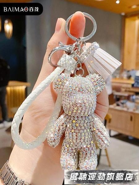 鑰匙掛件百茂鑲鉆小熊鑰匙扣女可愛創意網紅汽車鑰匙掛件高檔女士包包掛件 風馳