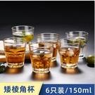 酒杯 玻璃杯家用杯子水杯套裝客廳啤酒杯家庭透明耐熱客人喝水茶杯一套【快速出貨八折下殺】