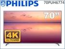 ↙0利率↙PHILIPS飛利浦 70吋4K 智慧連網 護眼淨藍光 LED液晶電視 70PUH6774【南霸天電器百貨】