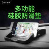 汽車手機支架車載儀表臺創意多功能置物墊導航吸盤式防滑墊硅膠 歐韓時代