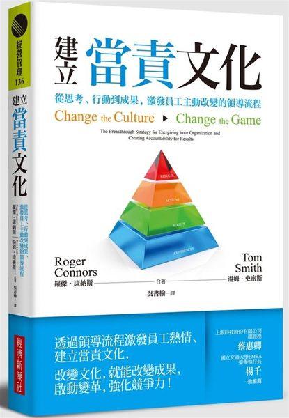 建立當責文化:從思考、行動到成果,激發員工主動改變的領導流程