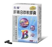 杏輝-肝精B群軟膠囊60粒/盒【美十樂藥妝保健】