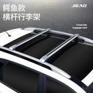捷驁 Ford Edge 探索者 KUGA 車頂行李架橫桿 專用車頂旅行架行李架 快速